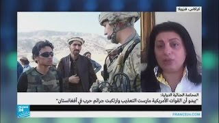 الجنائية الدولية تتهم الجيش الأمريكي باارتكاب جرائم حرب في أفغانستان