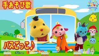 手遊び童謡専門チャンネル『子育てTVハピクラ』 【手遊び】 バスごっこ♪...
