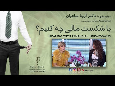 Donyaye Eshgh، Dealing with Financial Breakdowns - دنیای عشق