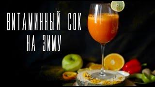 Витаминный сок на зиму [Напитки Cheers!]