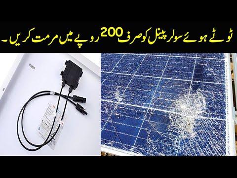 How To Repair Broken Solar Panel In Urdu/Hindi