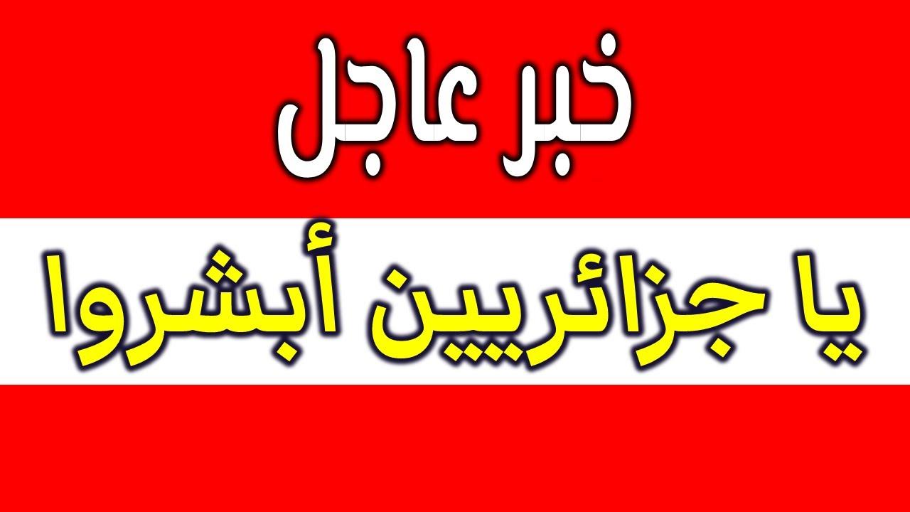 !! عاجل الجزائر : ياقوم أبشرو الشعب يحوس على الزيت والحكومة تصدر قرار غريب