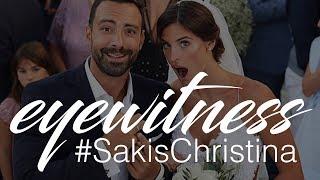 Σάκης Τανιμανίδης & Χριστίνα Μπόμπα: Όσα είδαμε στο γάμο τους | DownTown Magazine