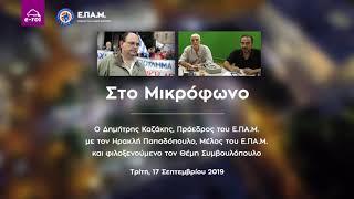 Λαϊκή Κυριαρχία μέσω του Brexit και Παγκόσμιες Εξελίξεις - Ο Δ. Καζάκης Στο Μικρόφωνο 17 Σεπ