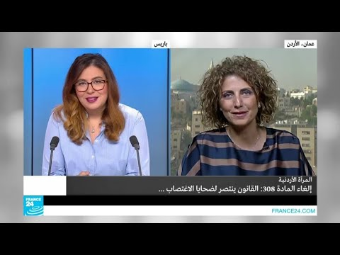 إلغاء المادة 308 في الأردن.. القانون ينتصر لضحايا الاغتصاب  - 13:22-2017 / 8 / 11
