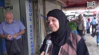 اراء المواطنين حول ارتفاع الاسعار في شهر رمضان..نابلس