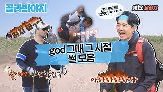 [골라봐야지] god(지오디)와 함께하는 그때 그 시절 추억여행 #같이걸을까 #JTBC봐야지
