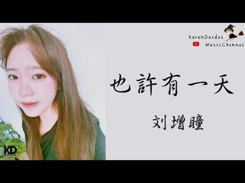 劉增瞳 - 也許有一天「我笑著聊從前 」♪Karendaidai♪