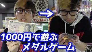 予算1000円!時間いっぱいヒカルがメダルゲームで遊びます