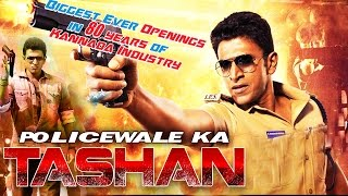 Policewale ka Tashan (2016) Full Hindi Dubbed Movie | Puneeth Rajkumar, Nikita