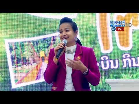 LIVE  ງານລາວທ່ຽວລາວຄັ້ງທີ່ 2 ( Let's Travel Laos 2 ) 19/02/2021