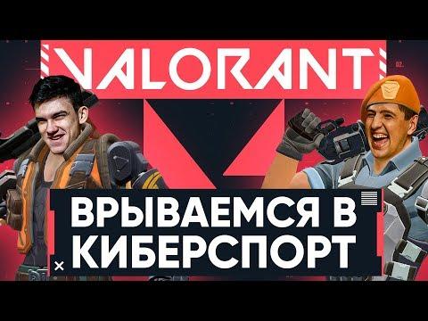 Valorant - ВРЫВАЕМСЯ В КИБЕРСПОРТ с LeBwa и ISERVERI!