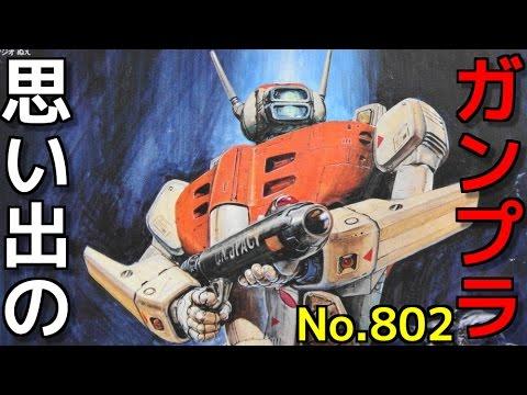 802 IMAI 1/72 VF-1Dバトロイド・バルキリー(複座型)  『超時空要塞マクロス』