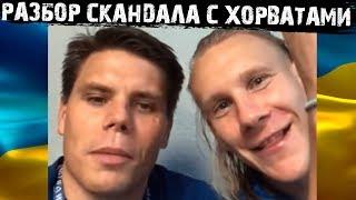 """Разбор скандала с хорватами. ФИФА наказала Виду за """"Слава Украине""""."""