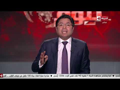 الحياة اليوم - فقرة الأخبار بتاريخ الأربعاء 21-8-2019