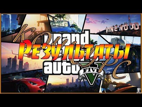GTA 5 ONLINE. ✪ОГРАБЛЕНИЕ ВЕКА✪ ✪СКИЛЛ ТЕСТЫ✪  ✪ИГРА С ПОДПИСЧИКАМИ✪ ✪ ИТОГИ РОЗЫГРЫША✪ #13 thumbnail
