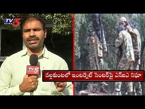 టెర్రరిస్టులతో సంబంధాలపై విచారణ..! | ASI Focus On Internet Centers | Hyderabad | TV5 News