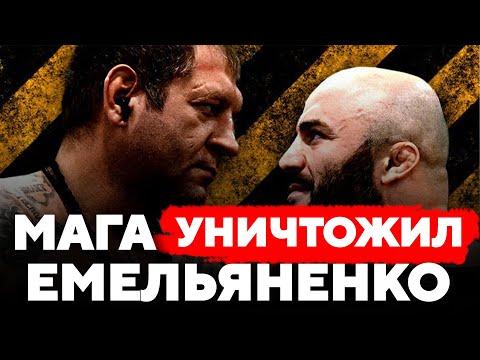 Мага Исмаилов – Александр Емельяненко : нокаут, интервью, закулисье. Подробный репортаж | Руки выше