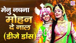 राधा कृष्णा का नया डीजे डांस भजन | मेनू नचना मोहन दे नाल। Menu Nachna Mohan De Naal | Shyam Bhajan