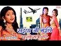 सईय ज गईल परद सव ह saiya ji gaile pardeshwa ho new bhojpuri songs 2018 mp3