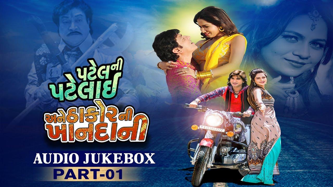 Patel Ni Patelai Ane Thakor Ni Khandani - Audio JUKEBOX | Part 1 ...