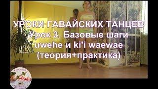 Уроки гавайских танцев (хула). Урок 3. Базовые шаги uwehe и ki'i waewae: практика