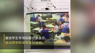 小学生打遍班里45人?家长联名劝退