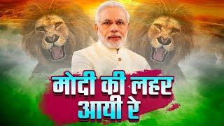 Modi DJ Song 2019 || मोदी की लहर आयी रे - Modi Ki Lehar Aayi Re || Lattest Modi Song 2019
