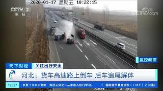 [天下财经]关注出行安全 河北:货车高速路上倒车 后车追尾解体| CCTV财经