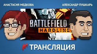 Играем в Battlefield Hardline (Бета). Запись прямого эфира
