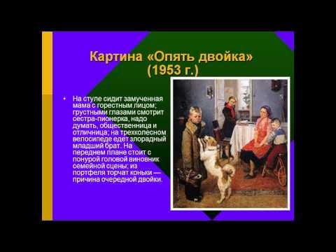 Сочинение по картине Ф П Решетникова `Опять двойка