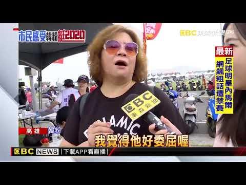 韓粉舉辦園遊會 號召十萬大軍拱韓選總統
