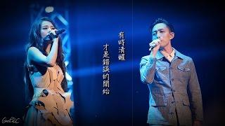 田馥甄(Hebe) - 傻子 Live (feat.林宥嘉) [Ghost.R.C]