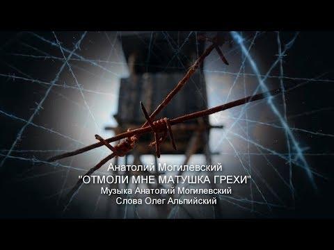 """Анатолий Могилевский New  """"Отмоли мне матушка грехи"""""""