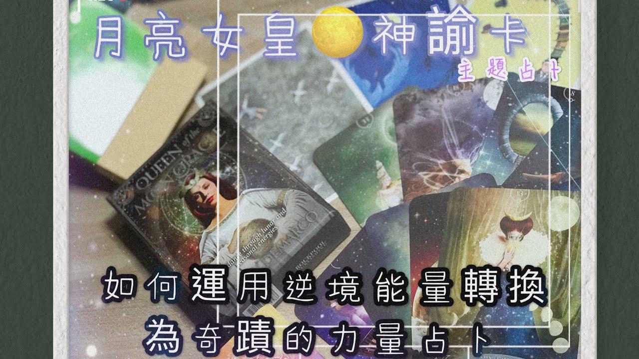 🌟星光占卜🌙月亮女皇神諭卡主題占卜🔮如何將逆境能量轉換為奇蹟占卜!?