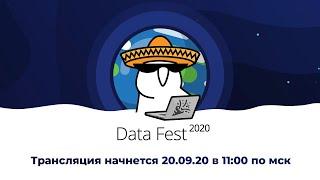 Data Fest 2020_Day 2