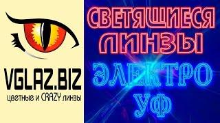 Светящиеся Линзы. Клубные Светящиеся в ультрафиолете линзы на #Хэллоуин в Украине(Купить Эти Линзы - http://vglaz.biz/product/electro-glow-lens/ Большой Выбор Цветных Линз Здесь - http://vglaz.biz Флуоресцентные Свет..., 2016-03-18T00:08:40.000Z)