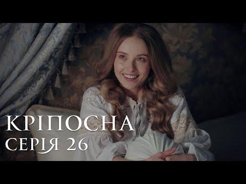 КРЕПОСТНАЯ | СЕРИЯ 26 | Сериал | Мелодрама