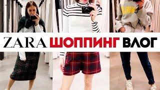 ШОППИНГ ВЛОГ - ZARA ОСЕННИЙ ГАРДЕРОБ   Модные тренды на осень-зиму 2018-2019