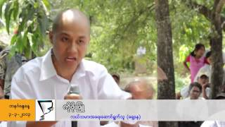 Myanmar Farmers Need to Know Rights, Activists Talk on Farmer Day