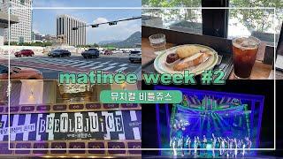 [관극 VLOG] 뮤지컬 비틀쥬스 | 광화문 우드앤브릭…