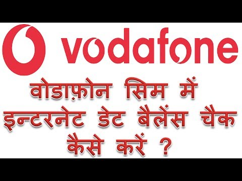 What To Check Net Balance In Vodafone Sim In Hindi