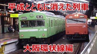 平成とともに消えた列車 大阪環状線編