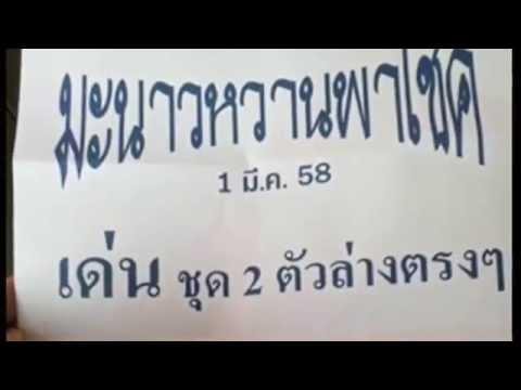 เลขเด็ดงวดนี้ หวยซองมะนาวหวานพาโชค 1/03/58