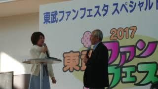 東武ファンフェスタ2017スペシャルトークショーその1