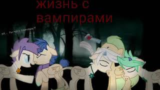 """обложка к сериалу """"жизнь с вампирами"""" (яой)"""