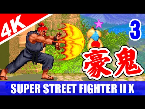 [4K,3/4] 豪鬼(Akuma) Playthrough - SUPER STREET FIGHTER II X