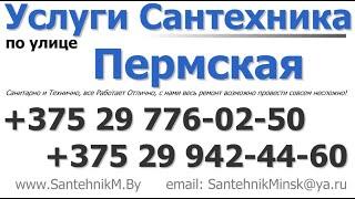 Сантехник улица Пермская Минск