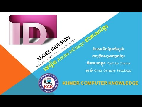12. Adobe InDesign Tutorials: Create Sample Pages and Master Page - Khmer Computer Knowledge