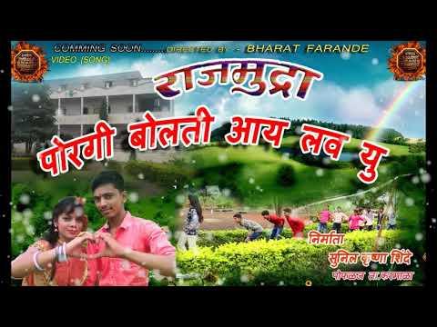 पोरगी बोलती आय लव्ह यू  राजमुद्रा डिजिटल बॅन्जो पोफळज  Active Pad Mix Rajmudra Banjo Pophalaj